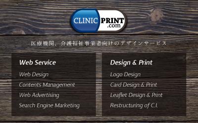 医療機関、介護事業所向けWeb、印刷デザインサービス クリニックプリント