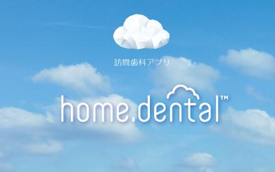 訪問歯科アプリ「ホームデンタル」