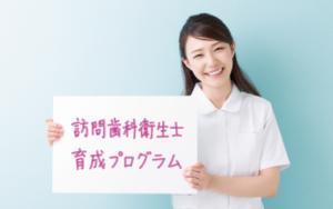 訪問歯科衛生士育成プログラム